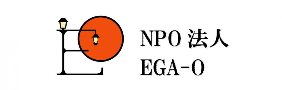 NPO法人 EgaO